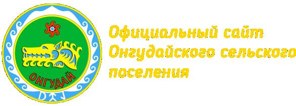 Сайт администрации Онгудайского сельского поселения